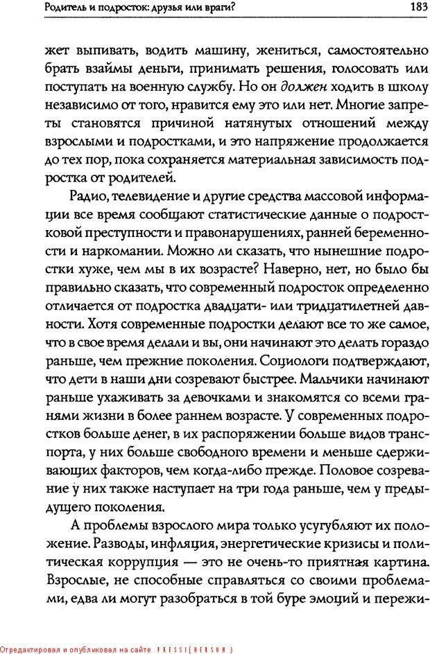 DJVU. Искусство быть родителем. Ван Пелт Н. Страница 183. Читать онлайн