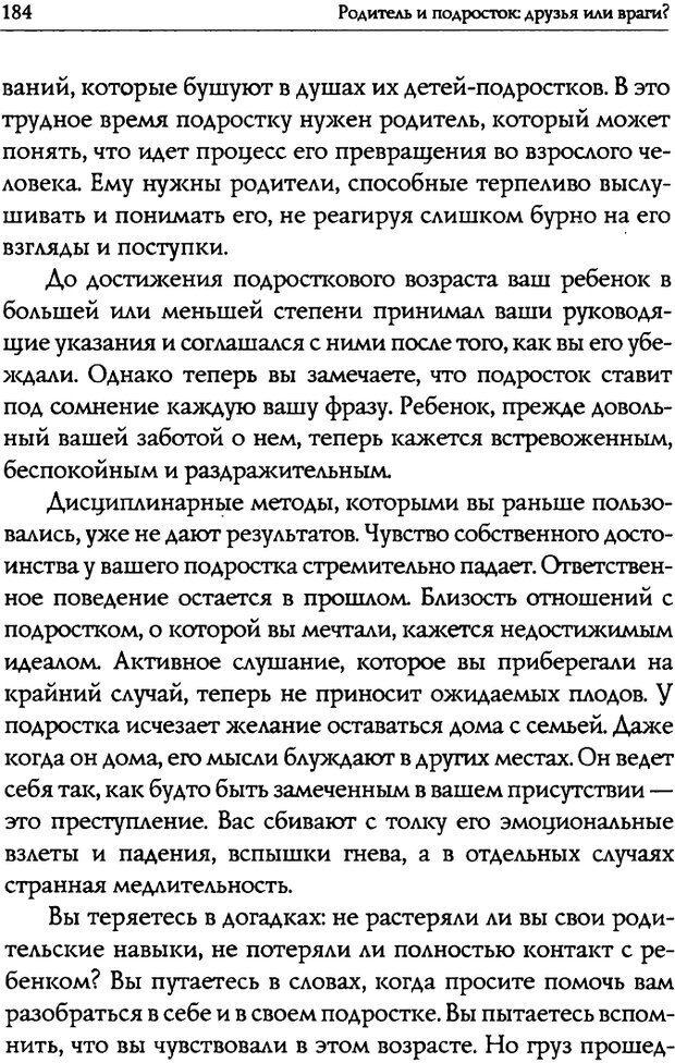DJVU. Искусство быть родителем. Ван Пелт Н. Страница 184. Читать онлайн