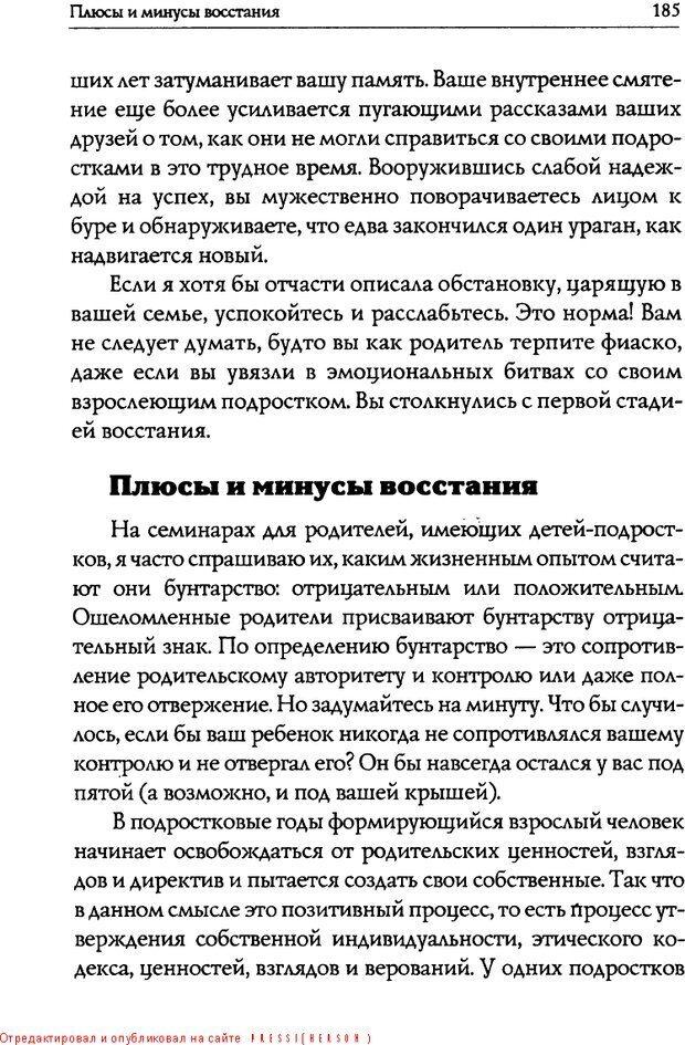 DJVU. Искусство быть родителем. Ван Пелт Н. Страница 185. Читать онлайн