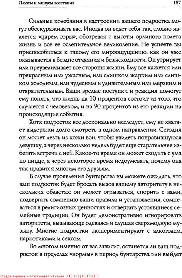 DJVU. Искусство быть родителем. Ван Пелт Н. Страница 187. Читать онлайн