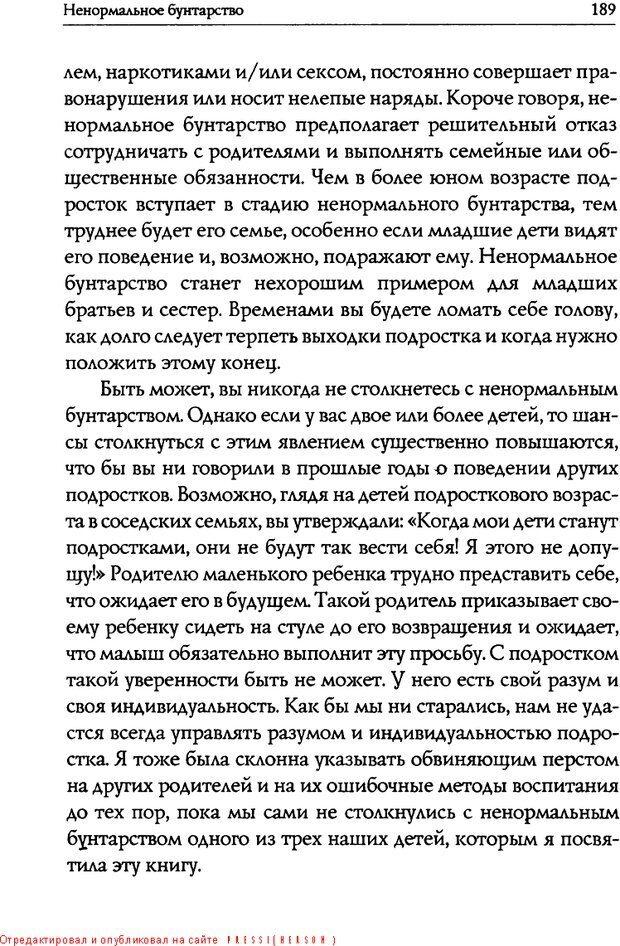 DJVU. Искусство быть родителем. Ван Пелт Н. Страница 189. Читать онлайн