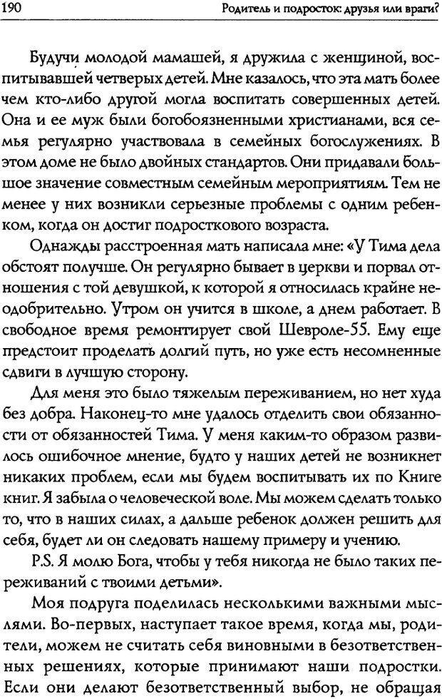 DJVU. Искусство быть родителем. Ван Пелт Н. Страница 190. Читать онлайн