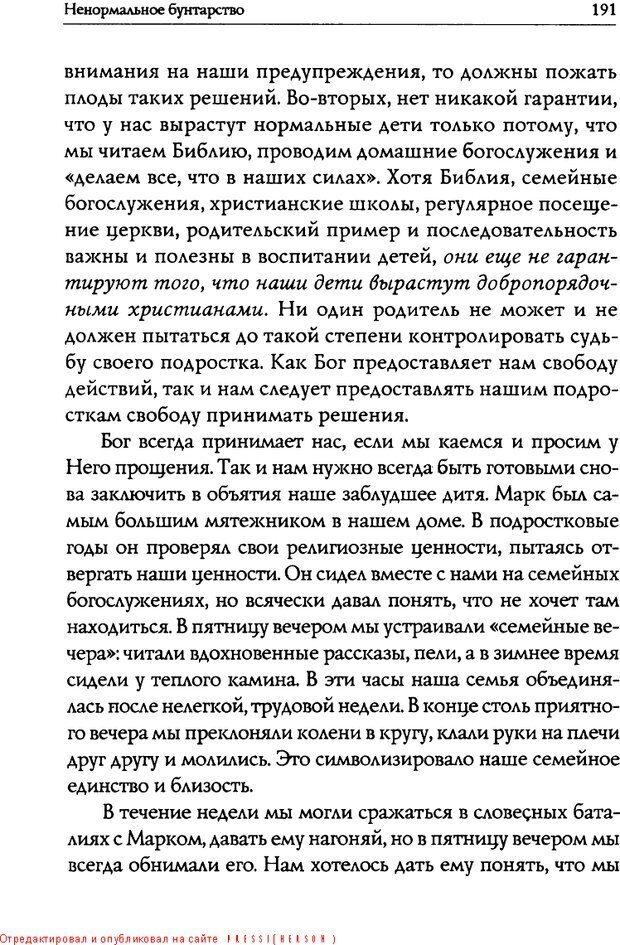DJVU. Искусство быть родителем. Ван Пелт Н. Страница 191. Читать онлайн