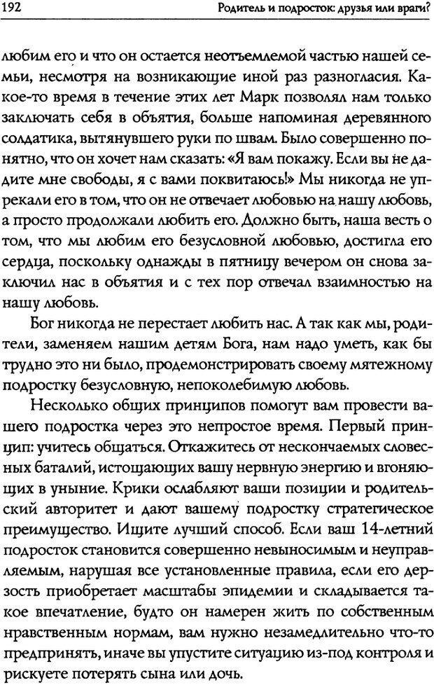 DJVU. Искусство быть родителем. Ван Пелт Н. Страница 192. Читать онлайн
