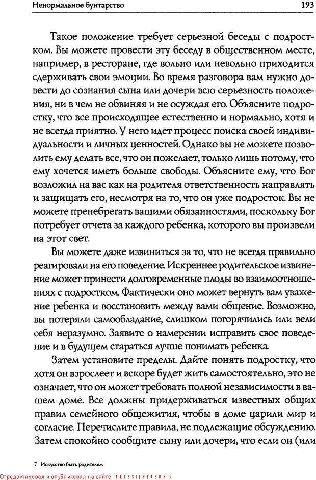 DJVU. Искусство быть родителем. Ван Пелт Н. Страница 193. Читать онлайн