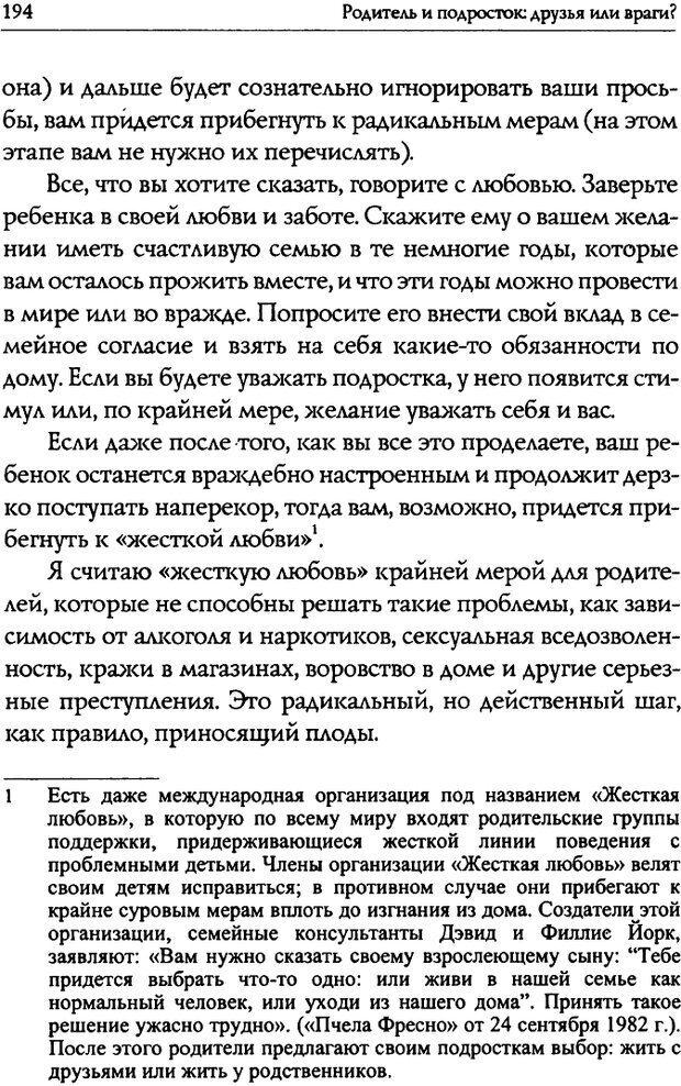 DJVU. Искусство быть родителем. Ван Пелт Н. Страница 194. Читать онлайн