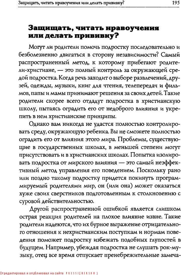DJVU. Искусство быть родителем. Ван Пелт Н. Страница 195. Читать онлайн