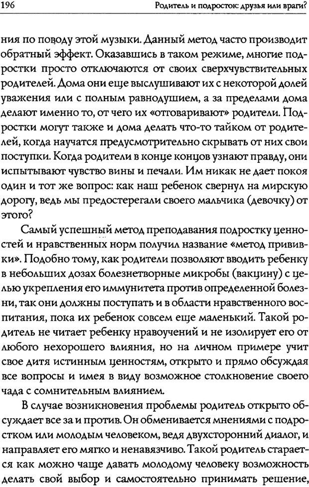 DJVU. Искусство быть родителем. Ван Пелт Н. Страница 196. Читать онлайн