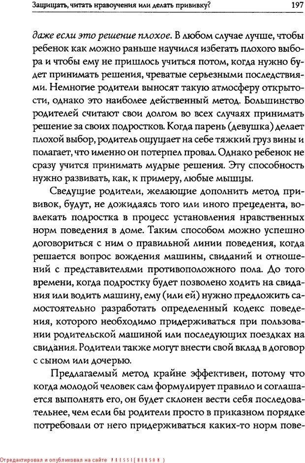 DJVU. Искусство быть родителем. Ван Пелт Н. Страница 197. Читать онлайн