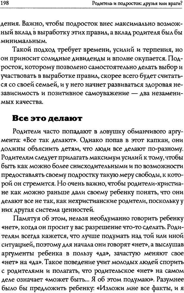 DJVU. Искусство быть родителем. Ван Пелт Н. Страница 198. Читать онлайн