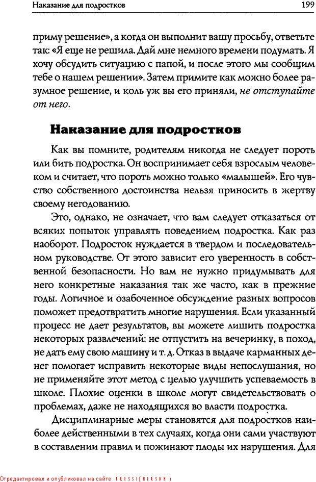 DJVU. Искусство быть родителем. Ван Пелт Н. Страница 199. Читать онлайн