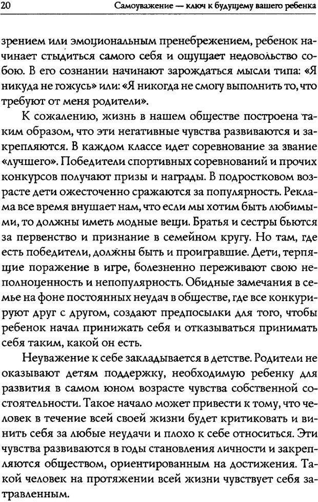 DJVU. Искусство быть родителем. Ван Пелт Н. Страница 20. Читать онлайн