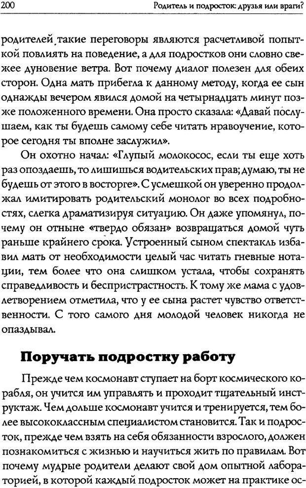 DJVU. Искусство быть родителем. Ван Пелт Н. Страница 200. Читать онлайн