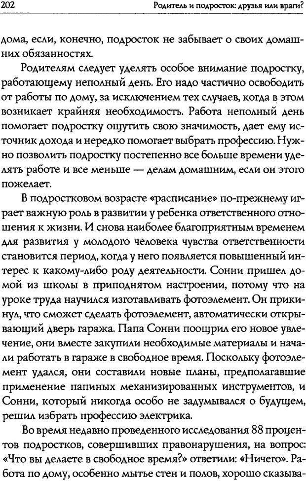 DJVU. Искусство быть родителем. Ван Пелт Н. Страница 202. Читать онлайн