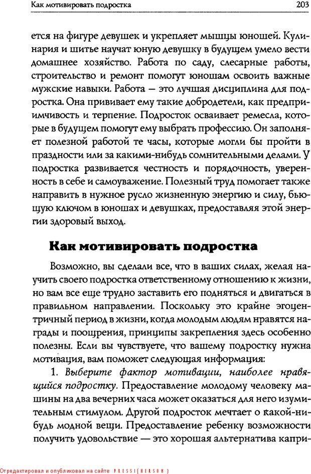 DJVU. Искусство быть родителем. Ван Пелт Н. Страница 203. Читать онлайн