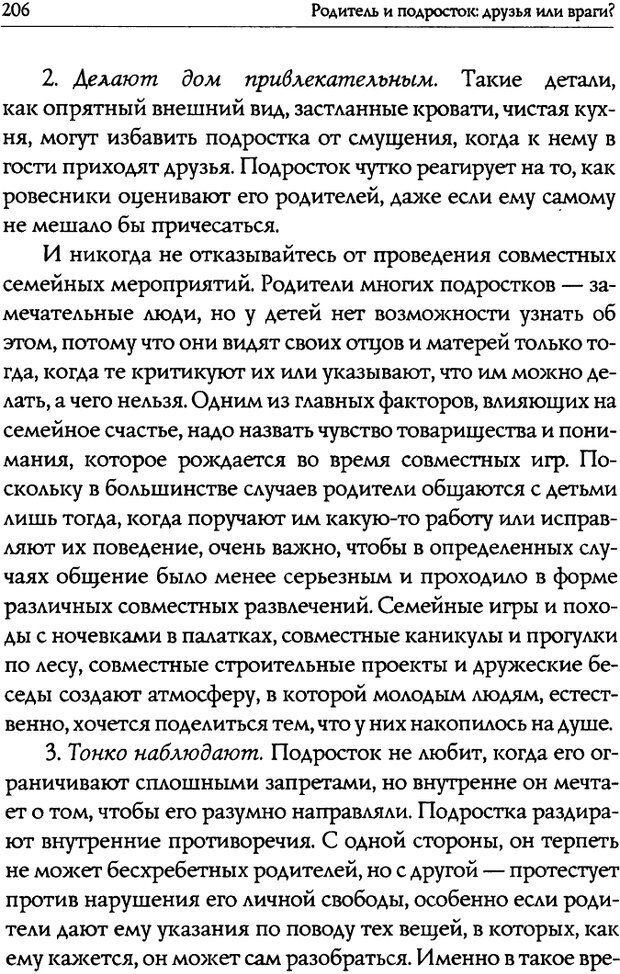 DJVU. Искусство быть родителем. Ван Пелт Н. Страница 206. Читать онлайн