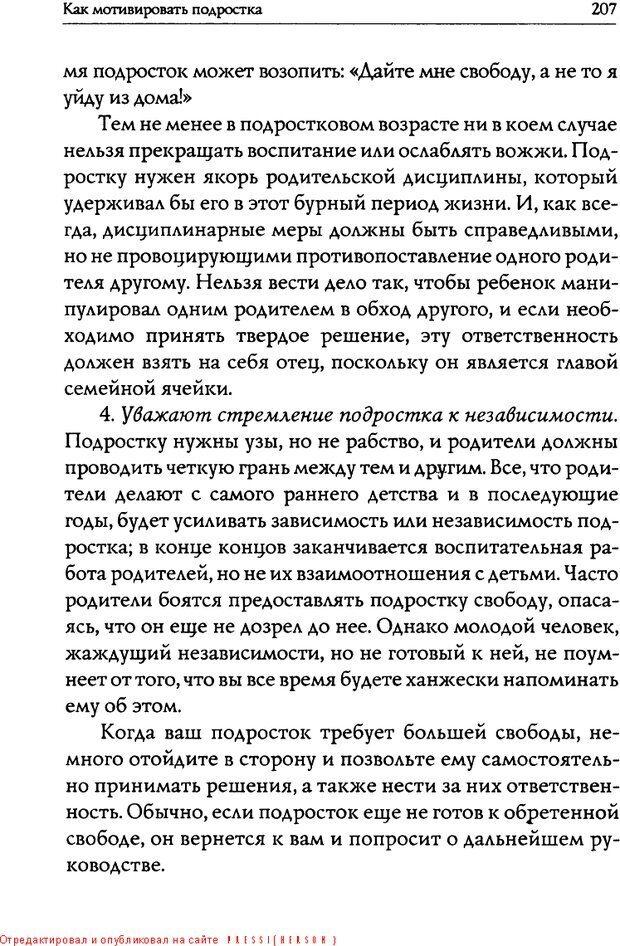 DJVU. Искусство быть родителем. Ван Пелт Н. Страница 207. Читать онлайн