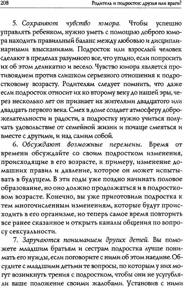 DJVU. Искусство быть родителем. Ван Пелт Н. Страница 208. Читать онлайн