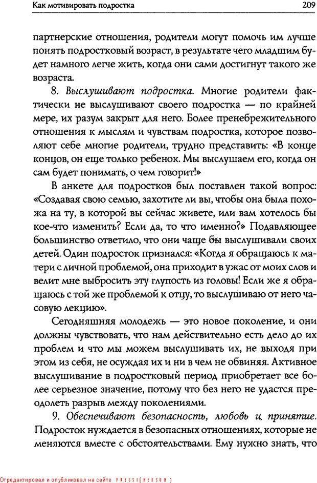DJVU. Искусство быть родителем. Ван Пелт Н. Страница 209. Читать онлайн