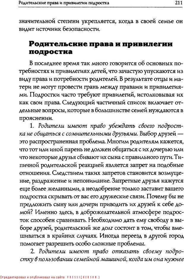 DJVU. Искусство быть родителем. Ван Пелт Н. Страница 211. Читать онлайн