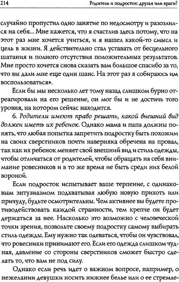 DJVU. Искусство быть родителем. Ван Пелт Н. Страница 214. Читать онлайн