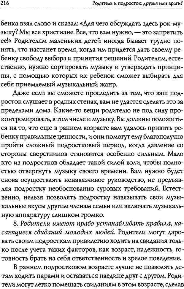 DJVU. Искусство быть родителем. Ван Пелт Н. Страница 216. Читать онлайн