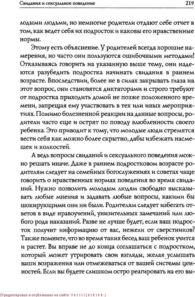 DJVU. Искусство быть родителем. Ван Пелт Н. Страница 219. Читать онлайн