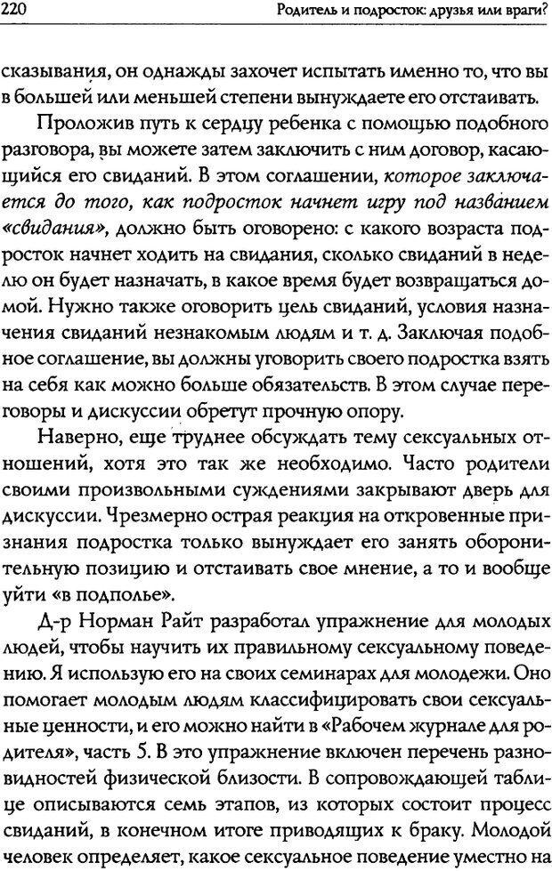 DJVU. Искусство быть родителем. Ван Пелт Н. Страница 220. Читать онлайн
