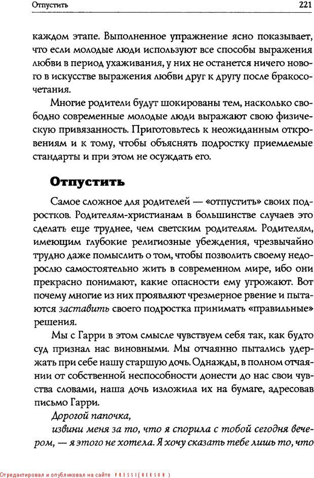 DJVU. Искусство быть родителем. Ван Пелт Н. Страница 221. Читать онлайн
