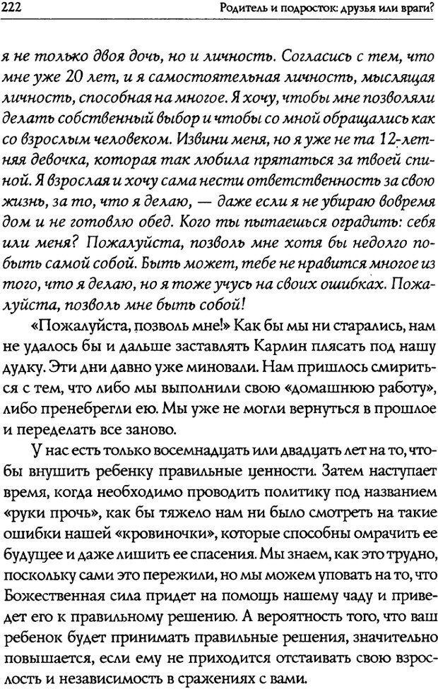DJVU. Искусство быть родителем. Ван Пелт Н. Страница 222. Читать онлайн