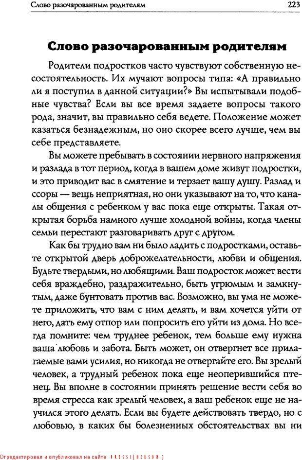 DJVU. Искусство быть родителем. Ван Пелт Н. Страница 223. Читать онлайн
