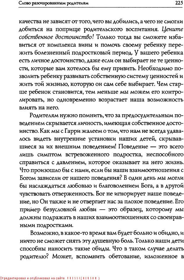 DJVU. Искусство быть родителем. Ван Пелт Н. Страница 225. Читать онлайн