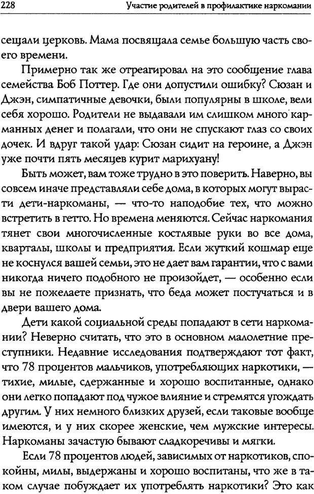 DJVU. Искусство быть родителем. Ван Пелт Н. Страница 228. Читать онлайн