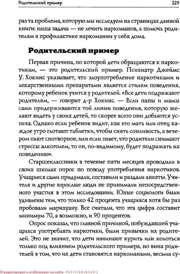 DJVU. Искусство быть родителем. Ван Пелт Н. Страница 229. Читать онлайн