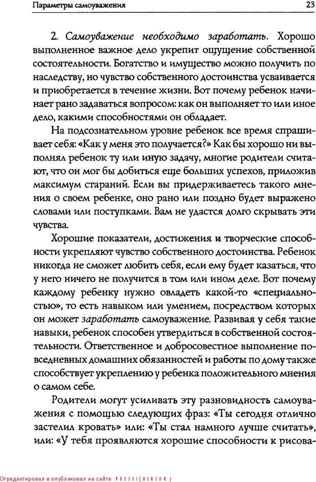 DJVU. Искусство быть родителем. Ван Пелт Н. Страница 23. Читать онлайн