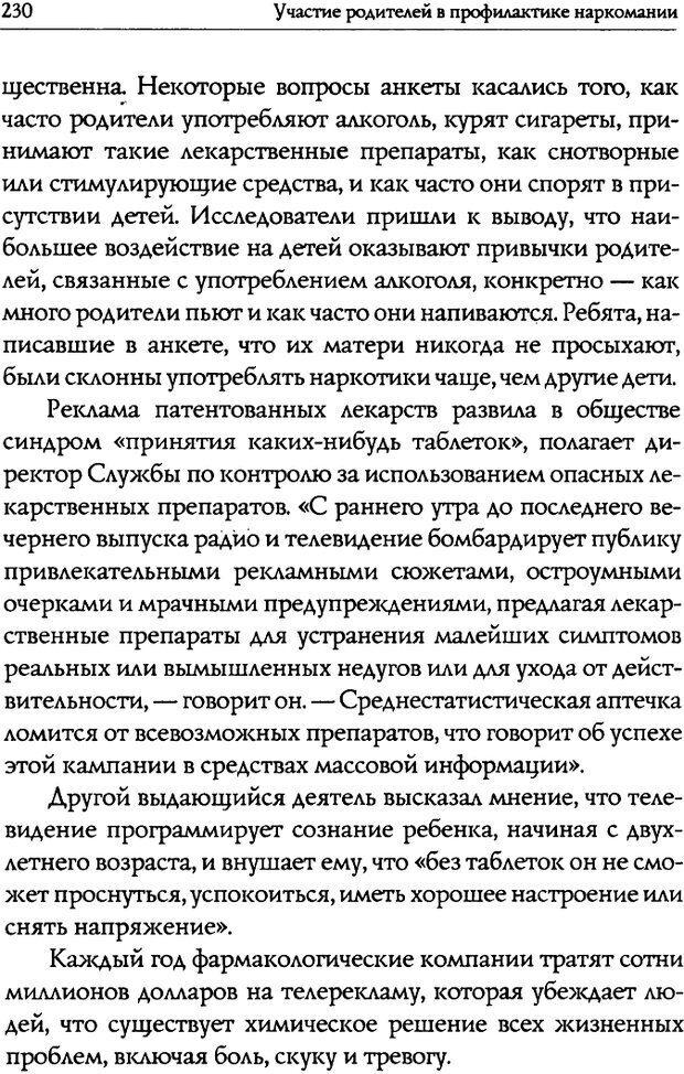 DJVU. Искусство быть родителем. Ван Пелт Н. Страница 230. Читать онлайн