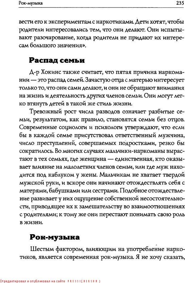 DJVU. Искусство быть родителем. Ван Пелт Н. Страница 235. Читать онлайн