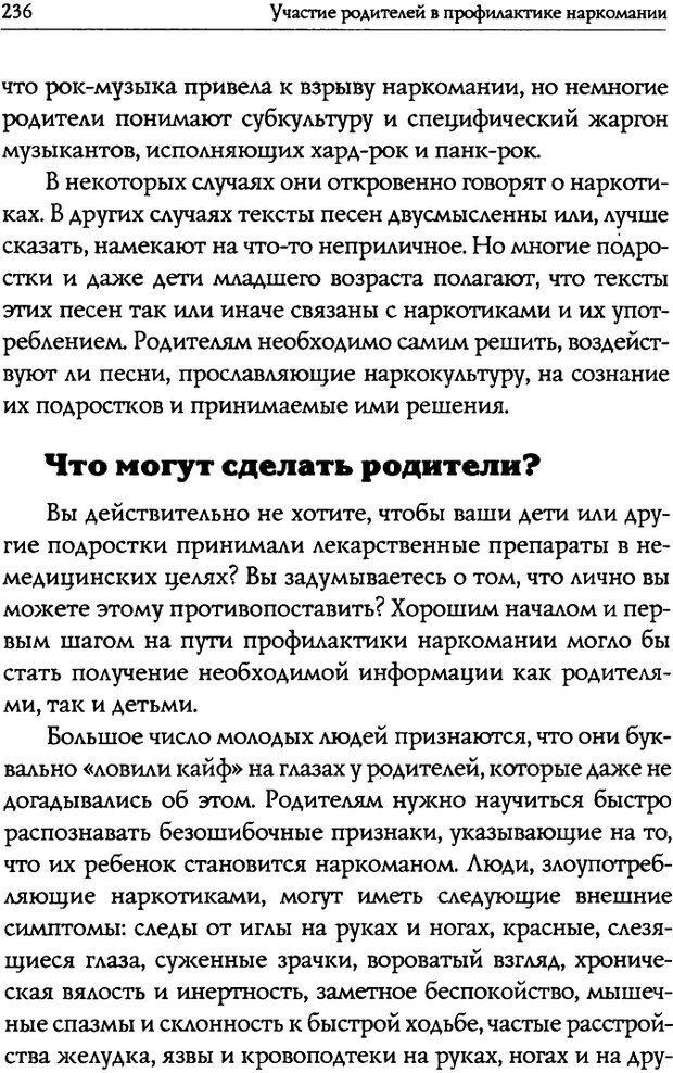 DJVU. Искусство быть родителем. Ван Пелт Н. Страница 236. Читать онлайн