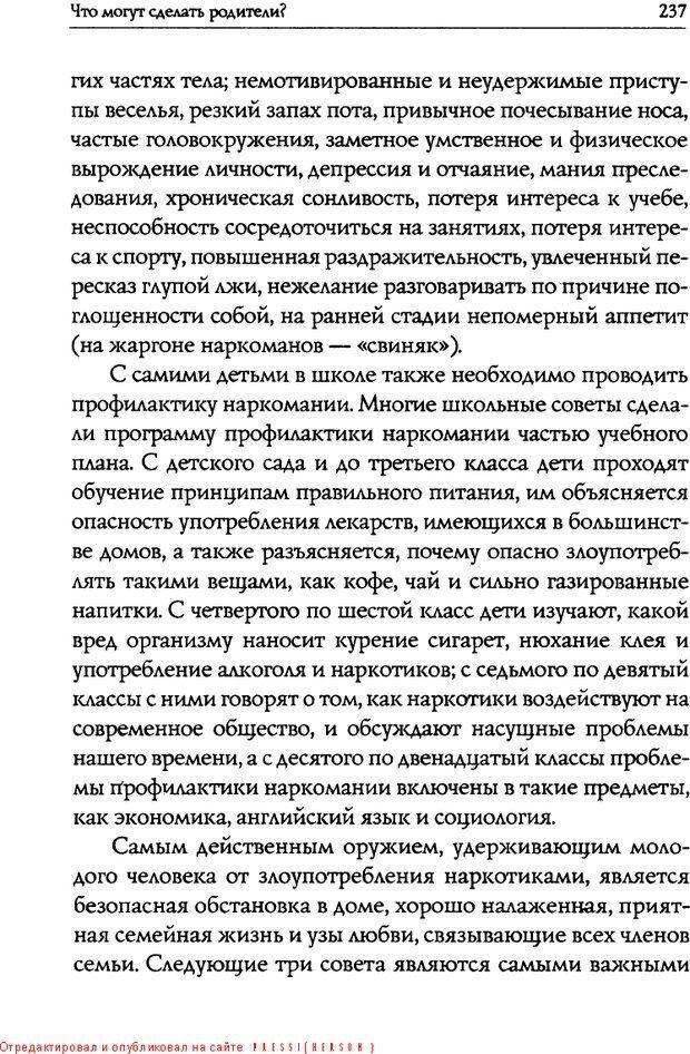 DJVU. Искусство быть родителем. Ван Пелт Н. Страница 237. Читать онлайн