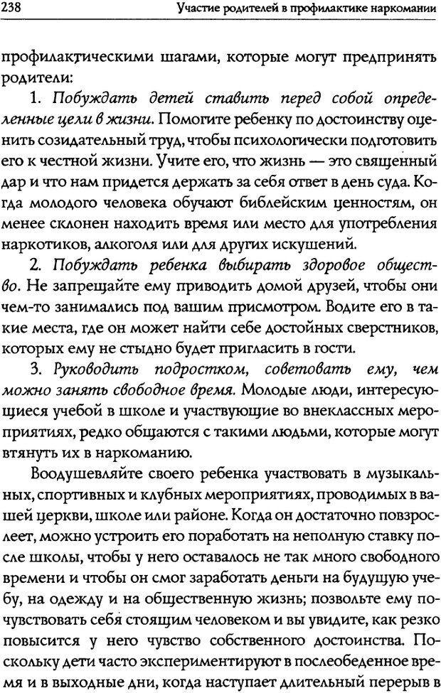 DJVU. Искусство быть родителем. Ван Пелт Н. Страница 238. Читать онлайн