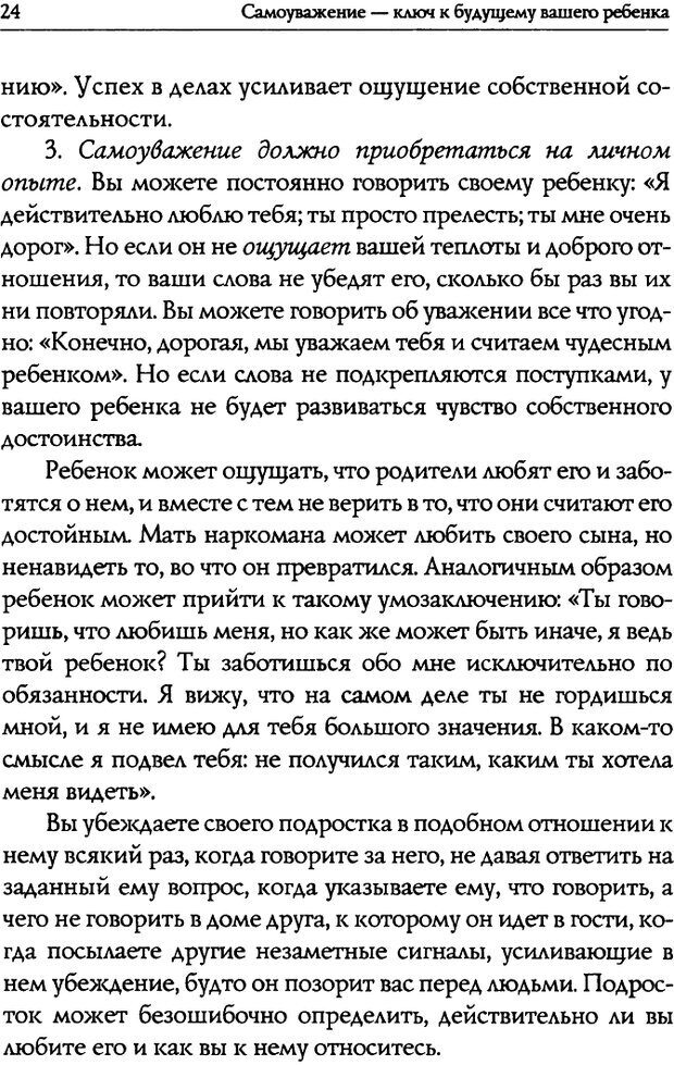 DJVU. Искусство быть родителем. Ван Пелт Н. Страница 24. Читать онлайн