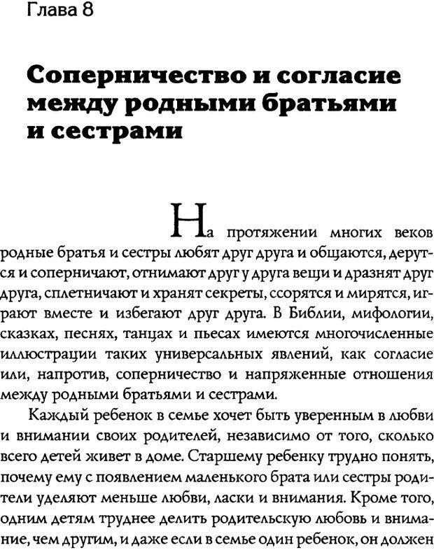 DJVU. Искусство быть родителем. Ван Пелт Н. Страница 240. Читать онлайн