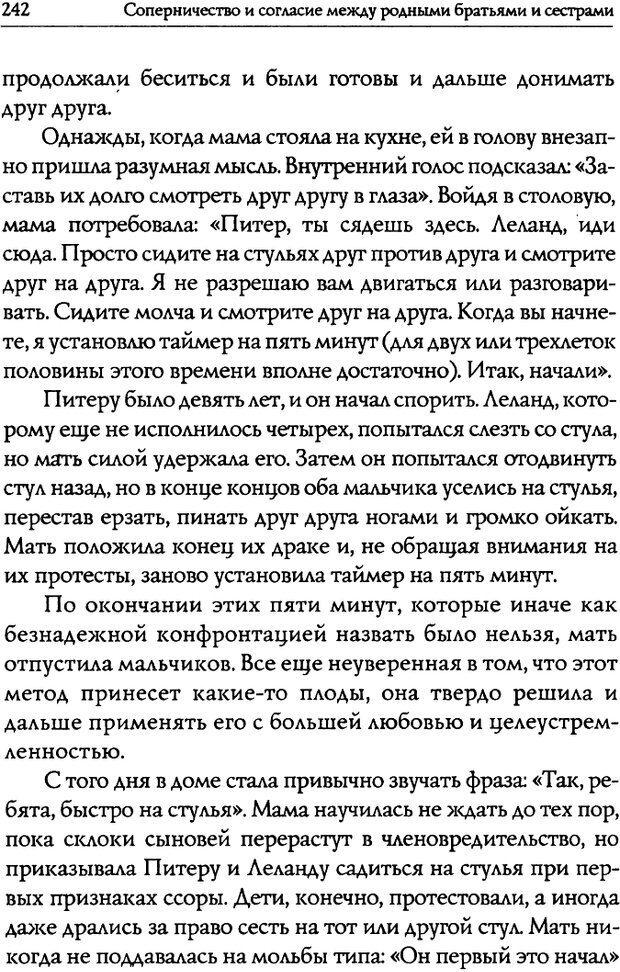 DJVU. Искусство быть родителем. Ван Пелт Н. Страница 242. Читать онлайн