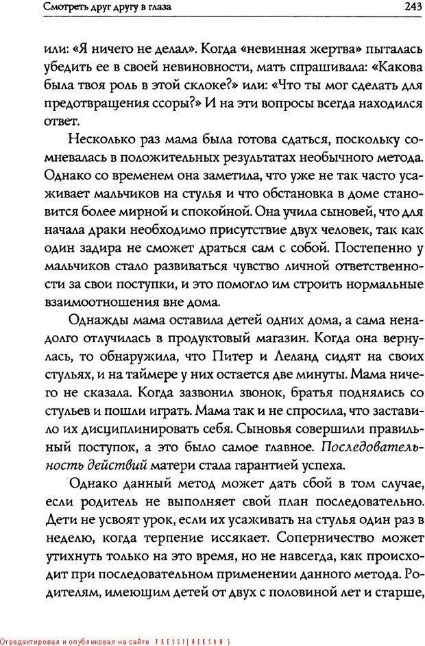 DJVU. Искусство быть родителем. Ван Пелт Н. Страница 243. Читать онлайн