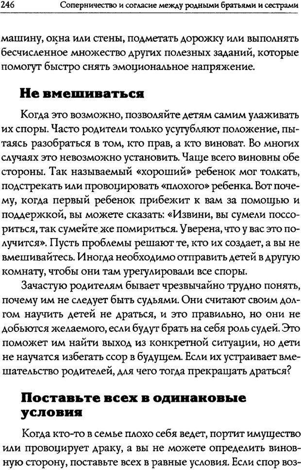 DJVU. Искусство быть родителем. Ван Пелт Н. Страница 246. Читать онлайн