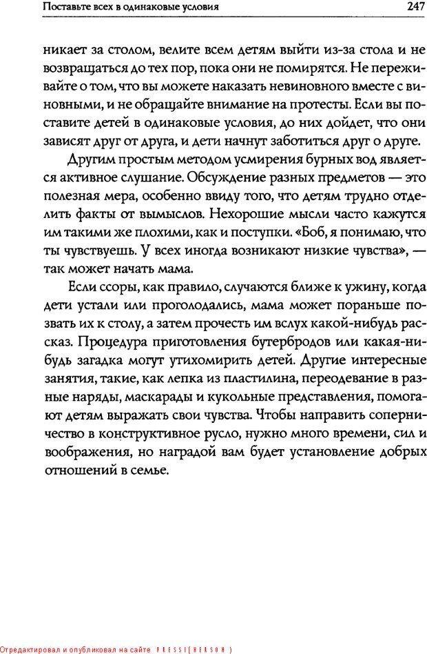 DJVU. Искусство быть родителем. Ван Пелт Н. Страница 247. Читать онлайн