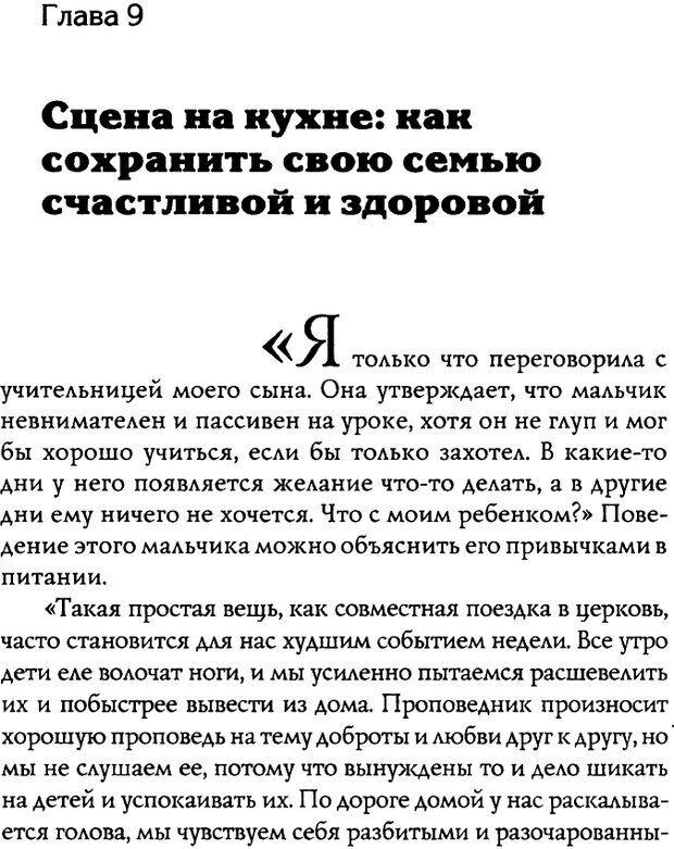 DJVU. Искусство быть родителем. Ван Пелт Н. Страница 248. Читать онлайн