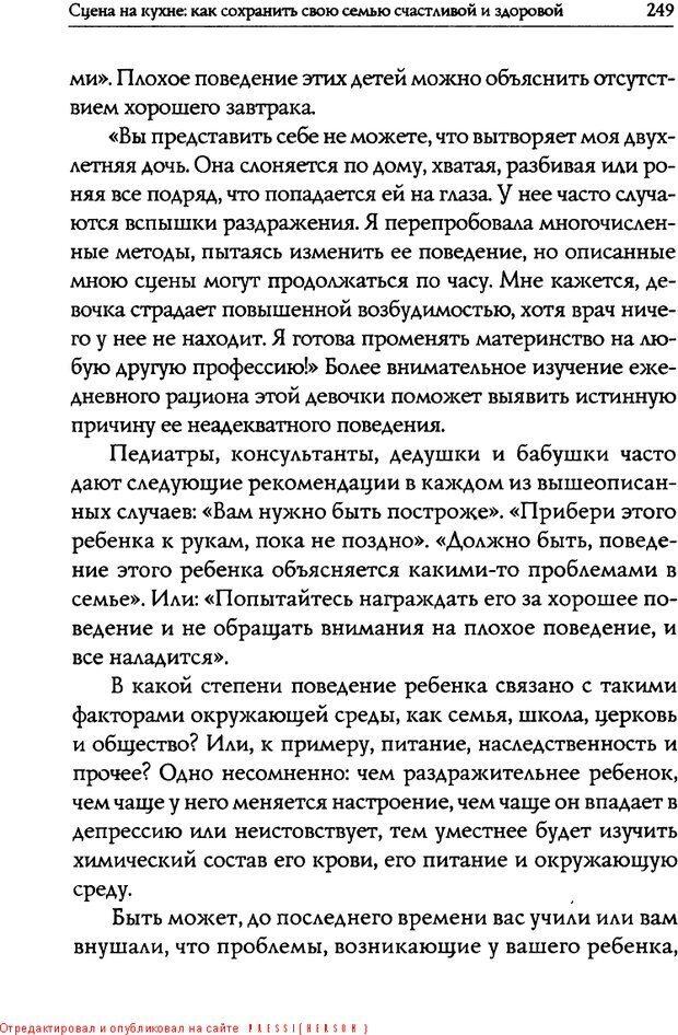 DJVU. Искусство быть родителем. Ван Пелт Н. Страница 249. Читать онлайн