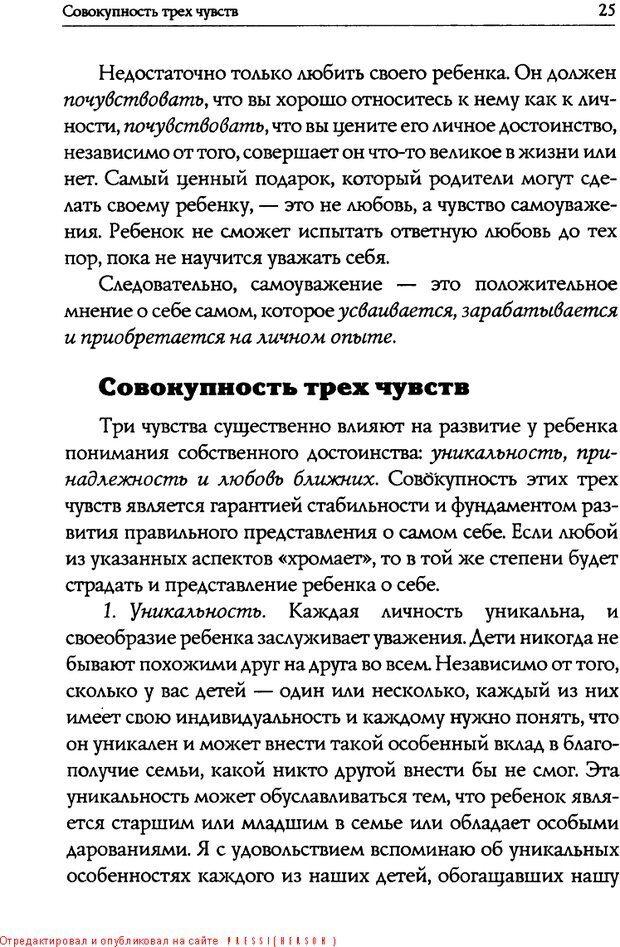 DJVU. Искусство быть родителем. Ван Пелт Н. Страница 25. Читать онлайн