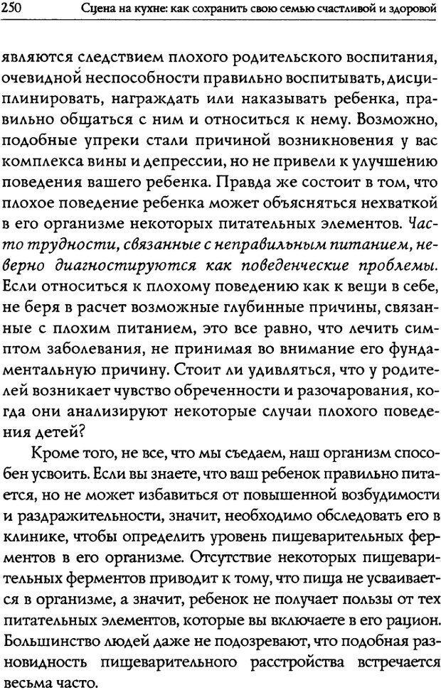 DJVU. Искусство быть родителем. Ван Пелт Н. Страница 250. Читать онлайн